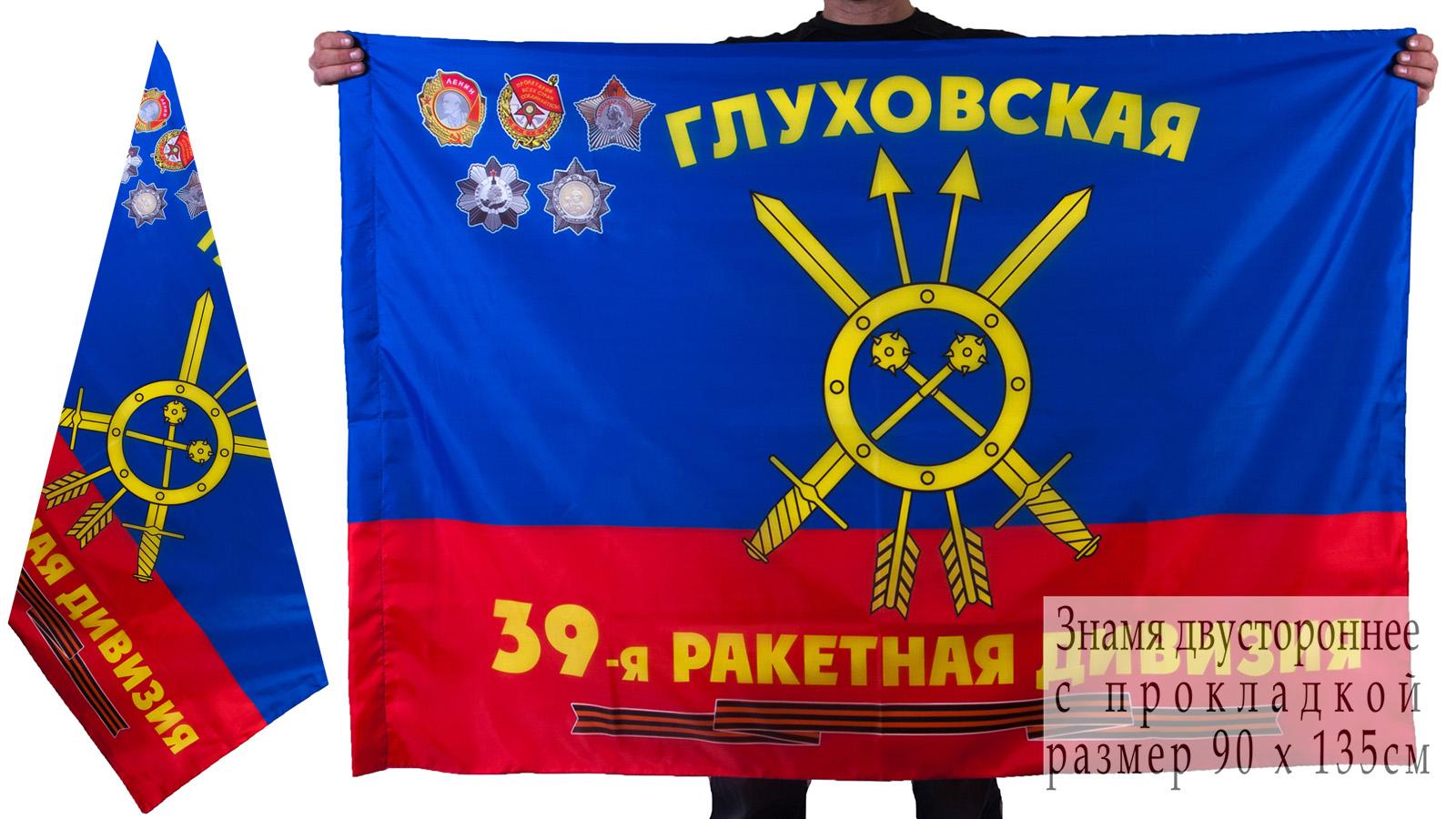 Знамя 39-ой ракетной дивизии РВСН
