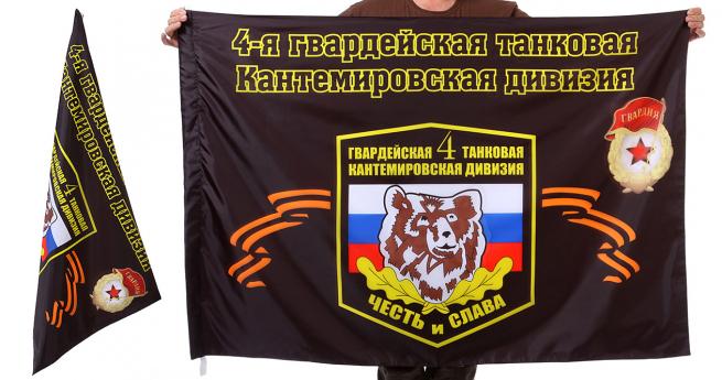 Знамя 4-ой Кантемировской танковой дивизии
