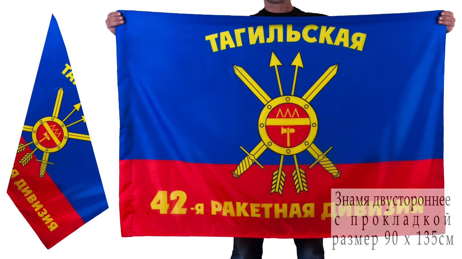 Знамя 42-ой ракетной дивизии РВСН
