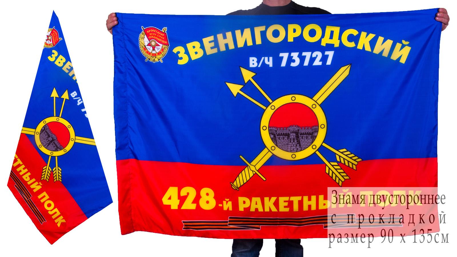 Знамя 428-го ракетного полка РВСН