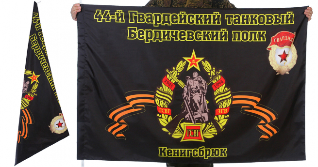 Знамя 44-го Бердичевского танкового полка