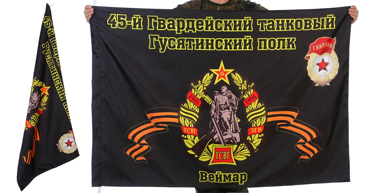Знамя 45-го Гусятинского танкового полка