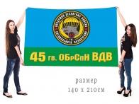 Знамя 45 гв. ОБрСпН ВДВ