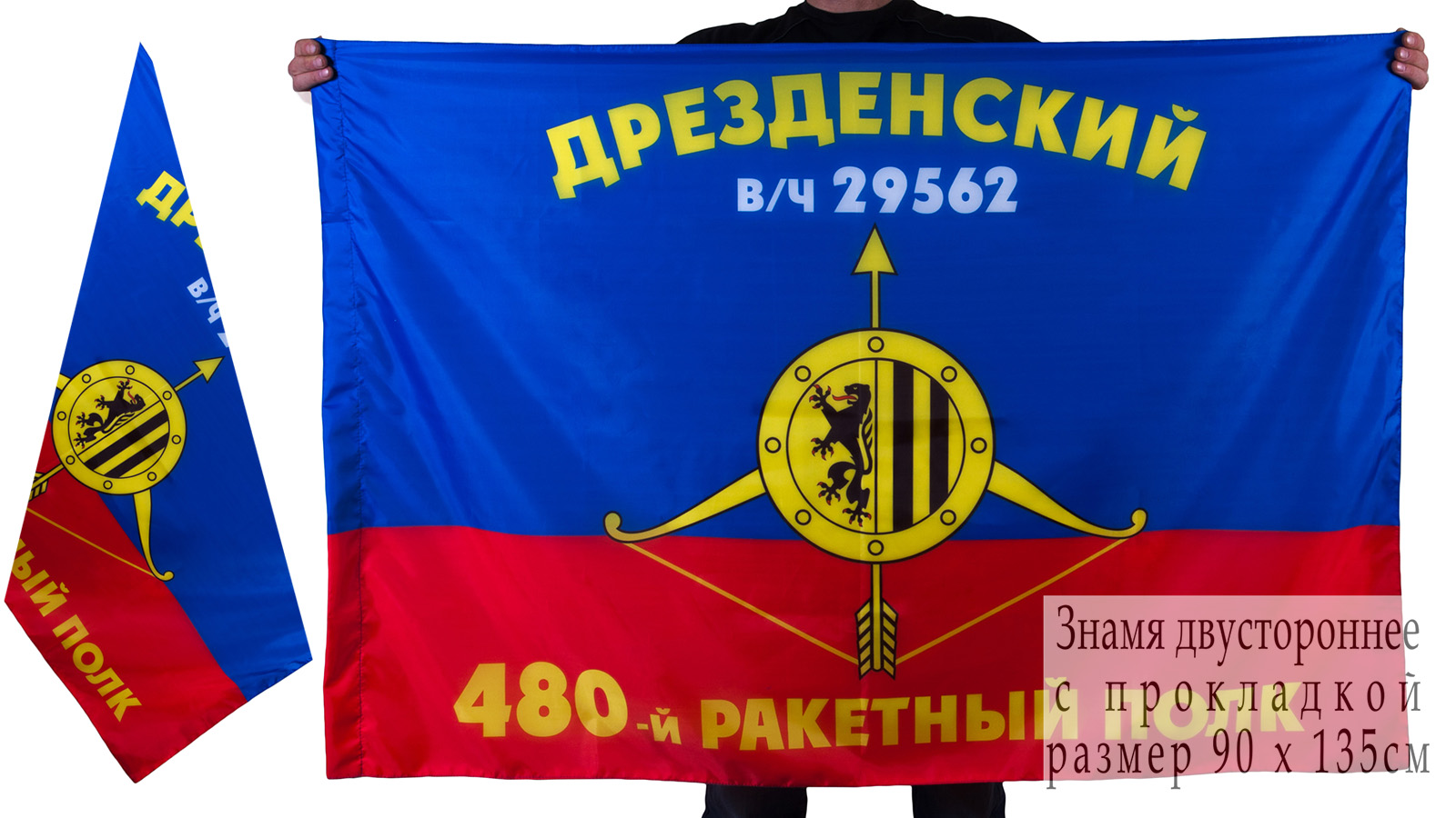 Знамя 480-го ракетного полка РВСН