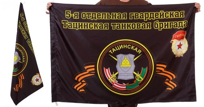 Знамя 5-ой Тацинской танковой бригады