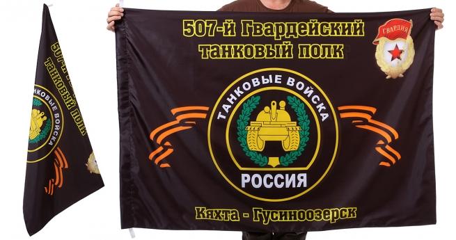 Знамя 507-го Гвардейского танкового полка