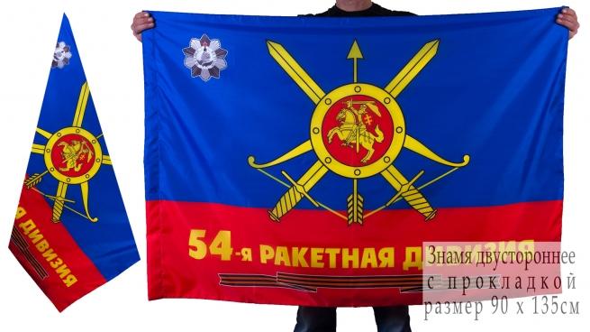 Знамя 54-ой ракетной дивизии РВСН