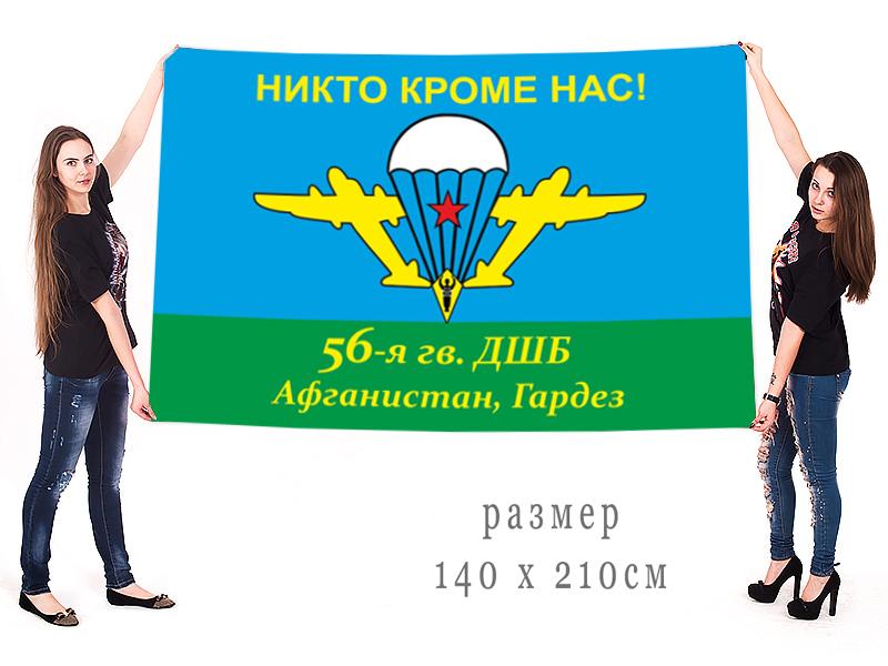 Знамя 56 Гв. ОДШБр в Афганистане