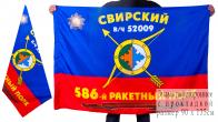 Знамя 586-го ракетного полка РВСН