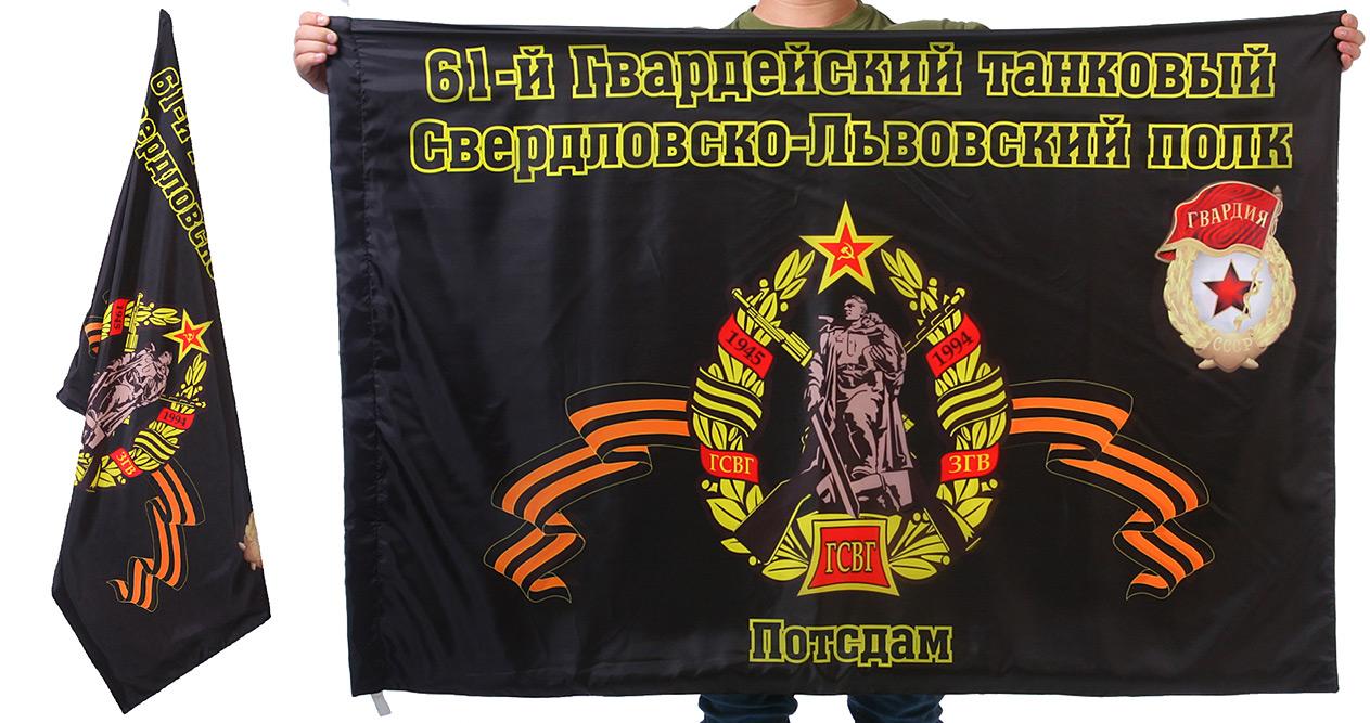 Знамя 61-го Свердловско-Львовского танкового полка