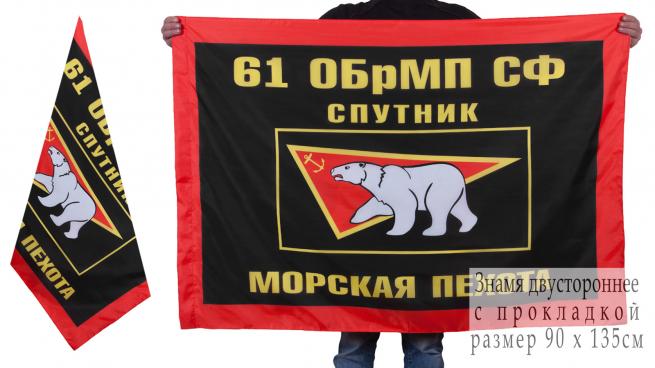 Знамя 61-й бригады Морской пехоты СФ