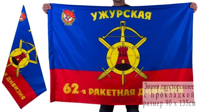 Знамя 62-ой ракетной дивизии РВСН