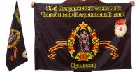 Знамя 63-го Челябинско-Петровского танкового полка