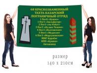 Знамя 68-го Тахта-Базарского погранотряда
