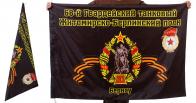 Знамя 68-го Житомирско-Берлинского танкового полка