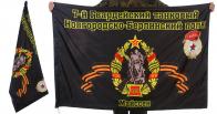Знамя 7-го Новгородско-Берлинского танкового полка