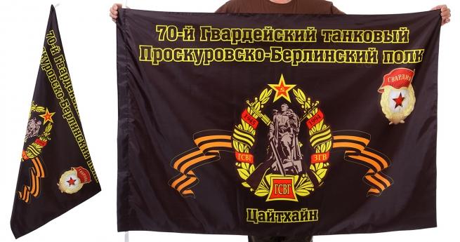 Знамя 70-го Проскуровско-Берлинского танкового полка