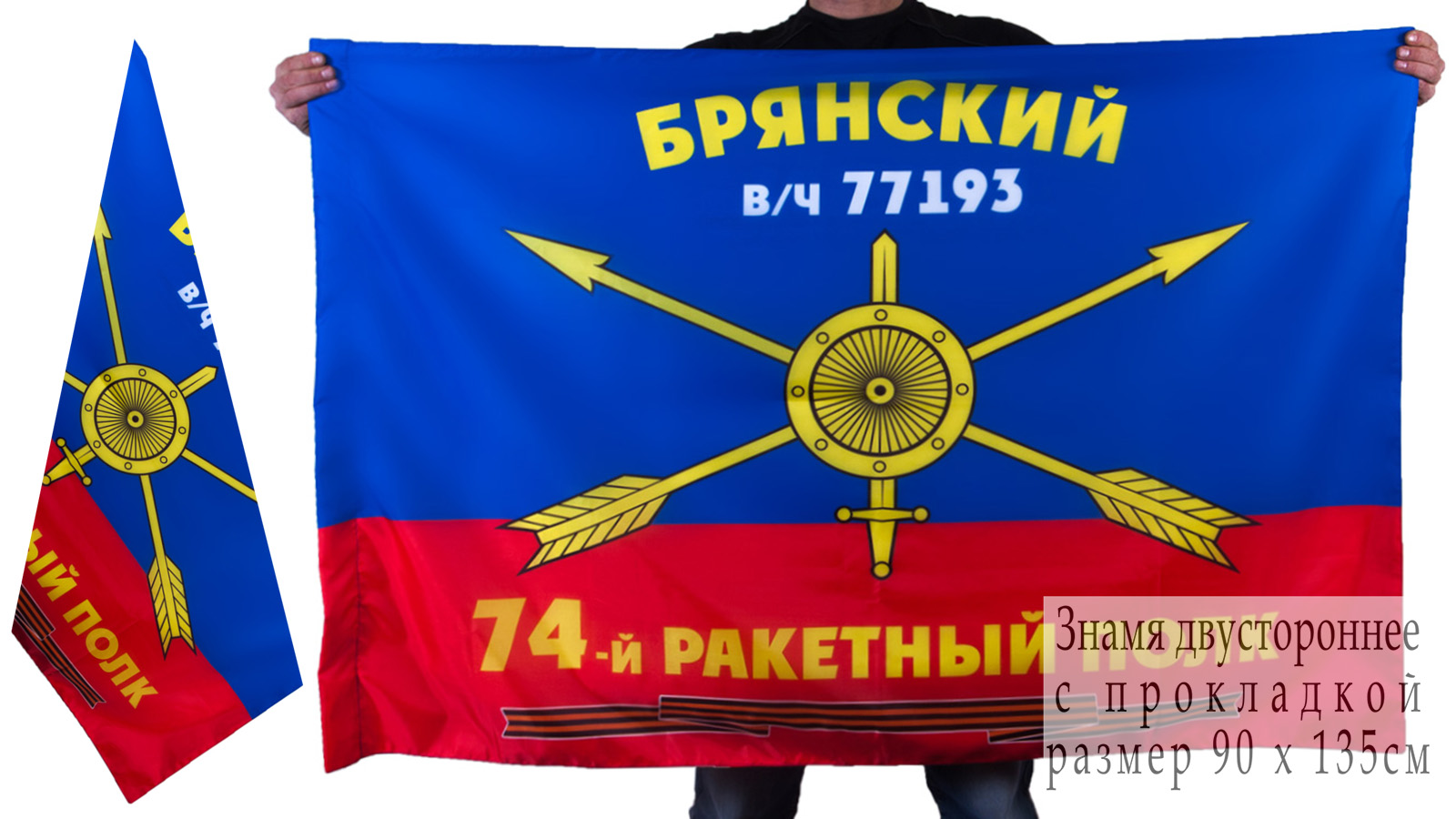 Знамя 74-го ракетного полка РВСН