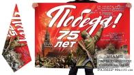 """Знамя """"75 лет Победы"""""""