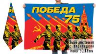 Знамя «75 лет Победы» для мероприятий 9 мая 2020