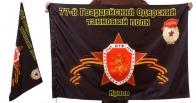 Знамя 77-го Одерского танкового полка