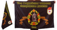 Знамя 79-ой Запорожской танковой дивизии