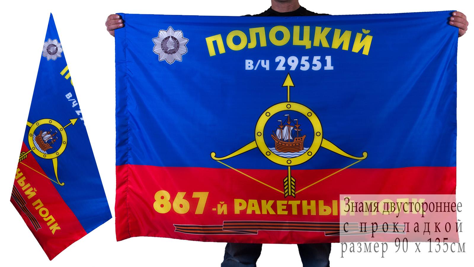 Знамя 867-го ракетного полка РВСН