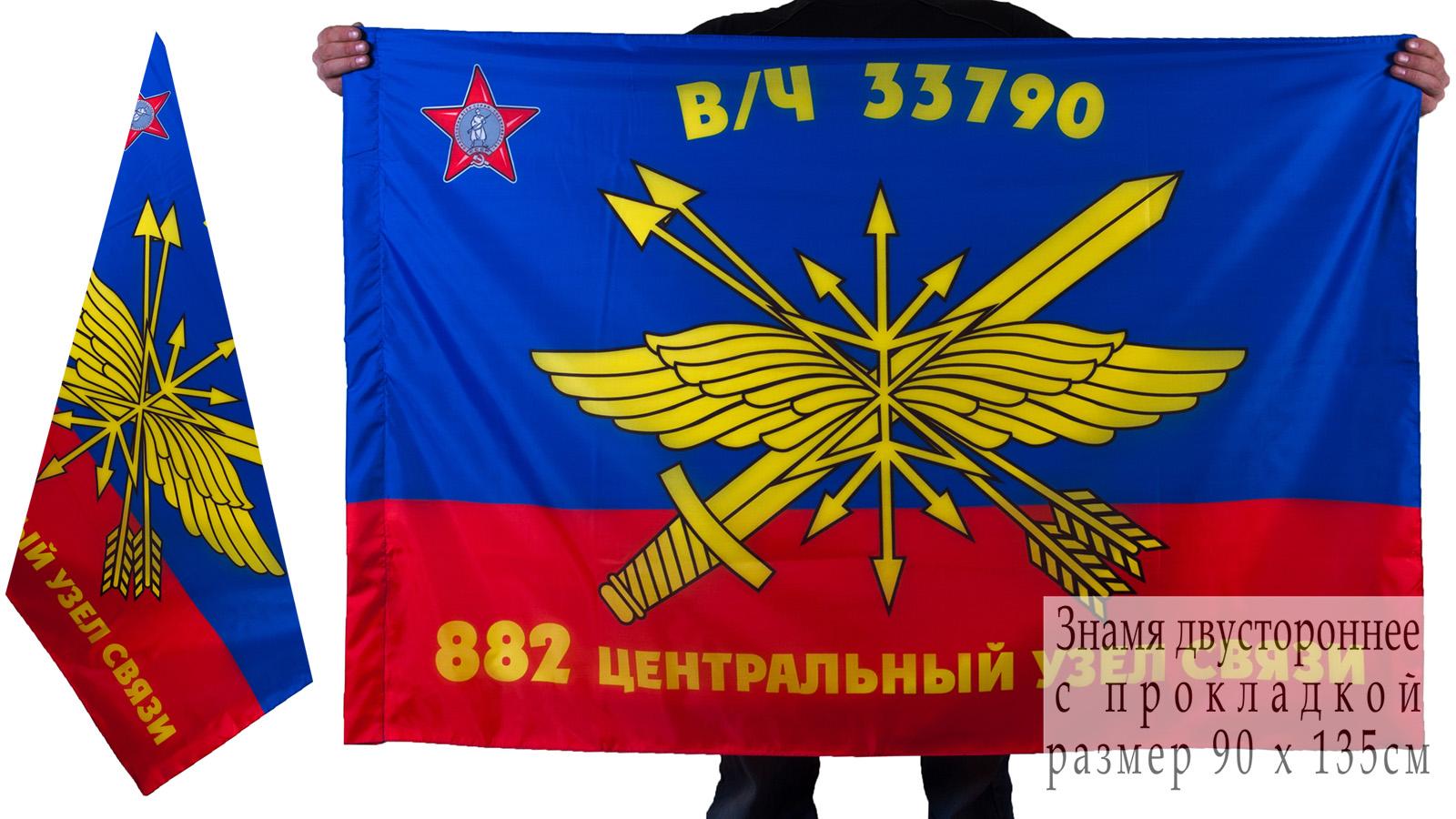 Знамя 882-го центрального узла связи РВСН