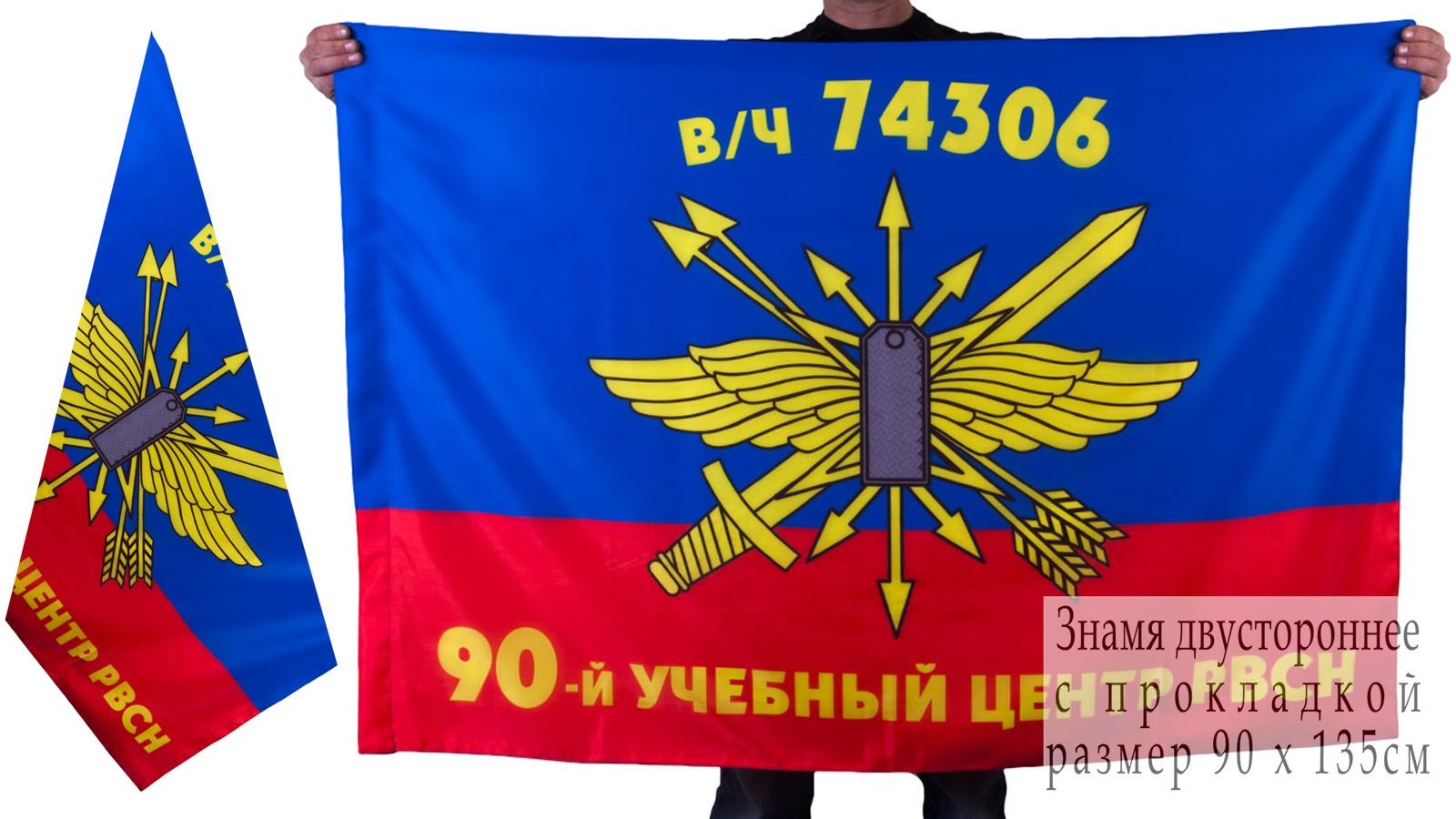 Знамя 90-го учебного центра РВСН