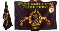 Знамя 90-ой Львовской танковой дивизии