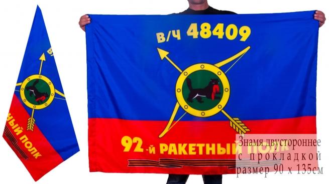 Знамя 92-го ракетного полка РВСН