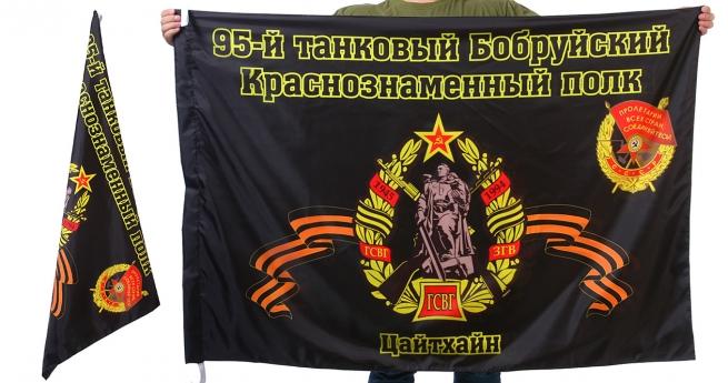 Знамя 95-го Бобруйского танкового полка