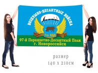 Знамя 97-й Парашютно-десантный полк, Новороссийск