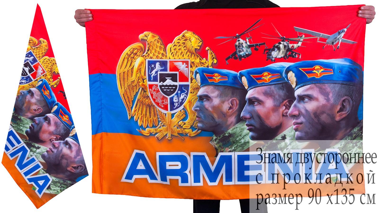 """Знамя """"Армения"""""""