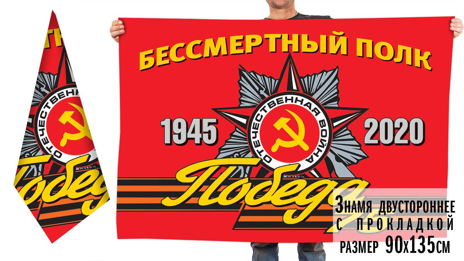 Знамя «Бессмертный полк 1945-2020» для мероприятий на 75 лет Победы