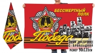 Знамя «Бессмертный полк» для мероприятий на 75 лет Победы