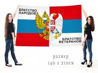 Знамя Братство народов Россия/Сербия
