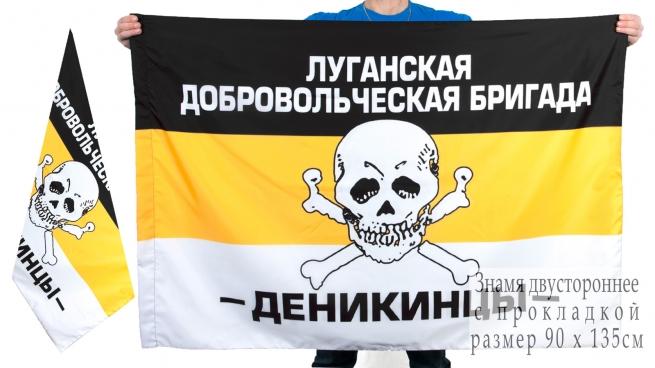"""Знамя бригады ЛНР """"Деникинцы"""""""