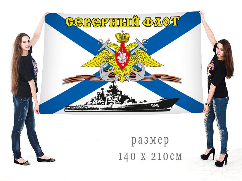 Большое знамя Северного Флота России