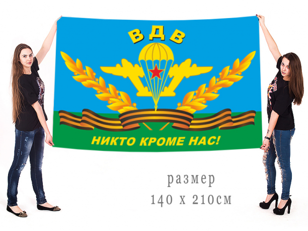 Знамя десантников Никто кроме нас!