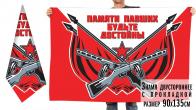 Знамя для мероприятий на 75 лет Победы «Памяти павших будьте достойны»
