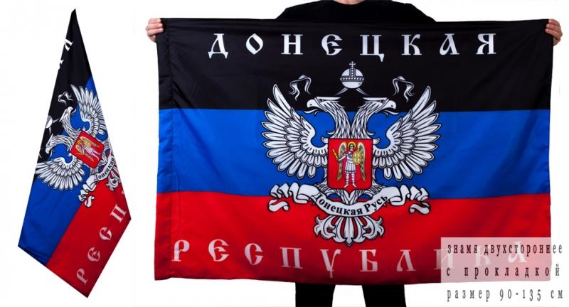 Знамя ДНР