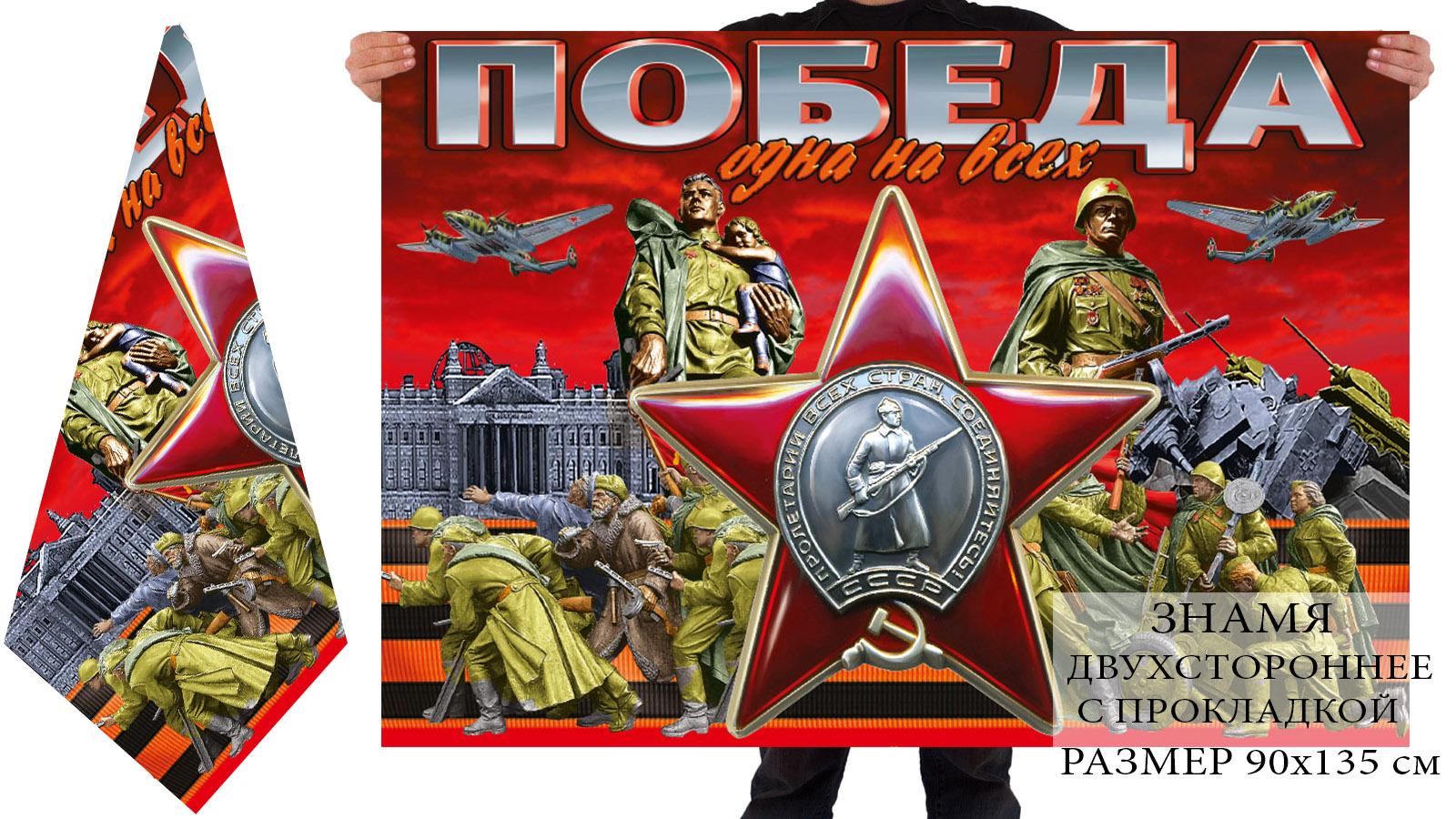 Знамя Дня Победы