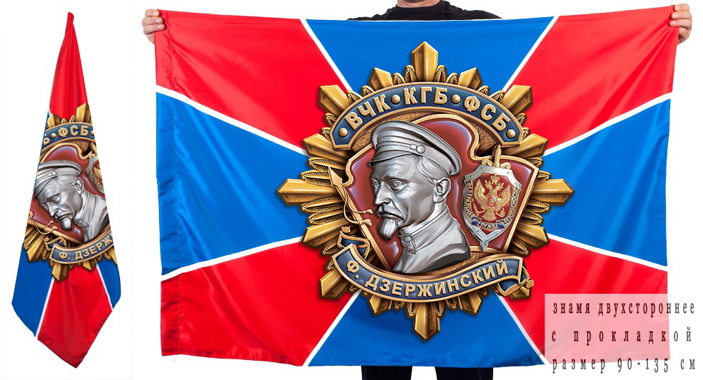 Знамя ФСБ Дзержинский