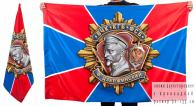 "Знамя ФСБ ""Дзержинский"""