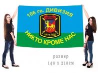 Знамя 106-й Гвардейской Тульской дивизии ВДВ