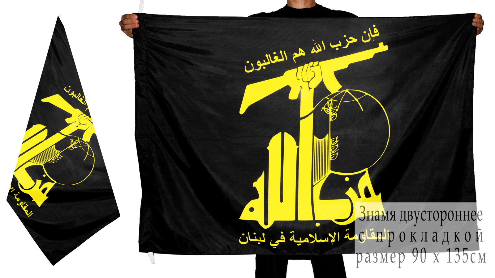 Знамя Хезболлы