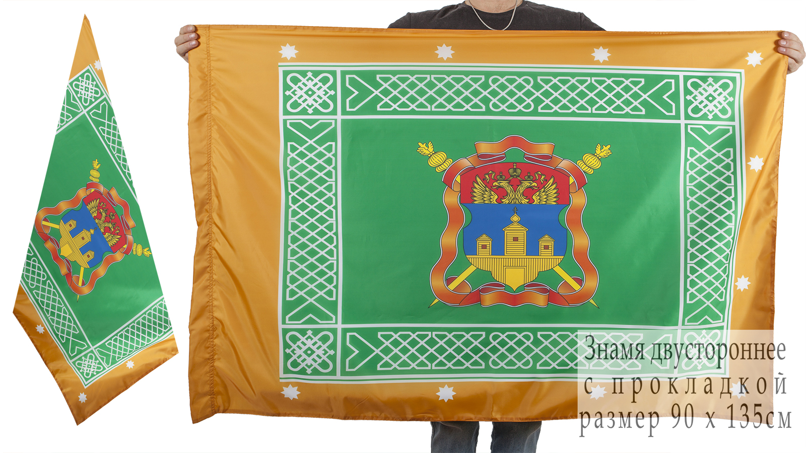 Двухстороннее знамя Иркутского Казачьего войска