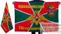 Знамя Ишкашимского 118-го погранотряда
