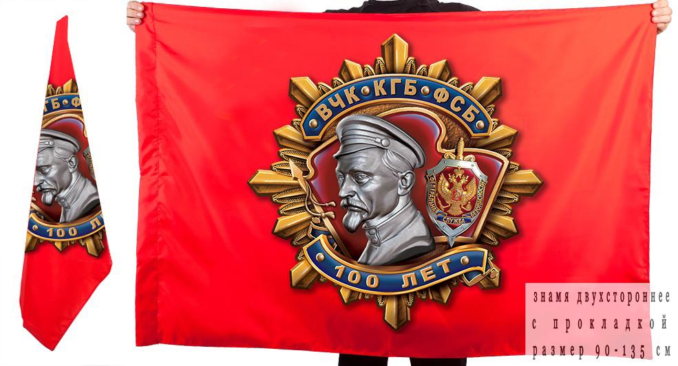 Знамя к 100-летию ВЧК-КГБ-ФСБ